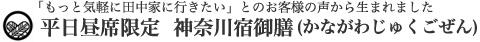 神奈川宿御膳