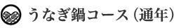 横浜 田中家 うなぎ鍋